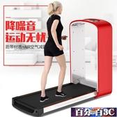 跑步機 平板跑步機功能的家用款小型走步機超靜音健身室內迷你 WJ百分百