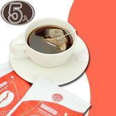 《簡單購》5包試嘗組 悠活輕飲-SO輕盈袋泡式黑咖啡(浸泡式)
