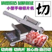 切片機羊肉手動切肉機商用家用涮羊肉肥牛肉卷凍肉刨肉機 igo全館免運