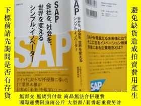 二手書博民逛書店【日文原版】SAP罕見會社を、社會を、世界を変えるシンプル?イノ