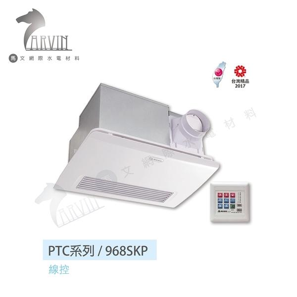 《ALASKA阿拉斯加》浴室暖風乾燥機 968SKP 線控型 【功能5合1使用最方便】