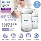 Philips AVENT飛利浦新安怡 親乳感PP防脹氣奶瓶-260ml(雙入)