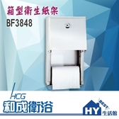 HCG 和成 BF3848 箱型衛生紙架 -《HY生活館》水電材料專賣店
