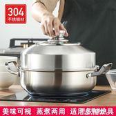 304不銹鋼蒸鍋1層加厚復底湯鍋家用單層蒸鍋電磁爐火鍋蒸煮兩用鍋【果果新品】