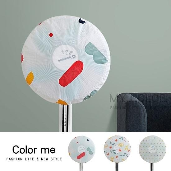 防塵罩 防水 換季 整理 收納 電扇罩 保護罩 保護套 彈性 花漾風扇防塵罩【Z163】color me