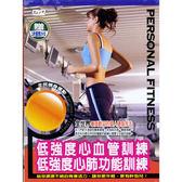 全民健身運動-低強度心血管訓練低強度心肺功能訓練DVD 贈兩片優質DVD