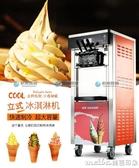 138KG全自動冰淇淋機商用雪糕機立式甜筒機軟質冰淇淋機不銹鋼一鍵清洗QM 美芭