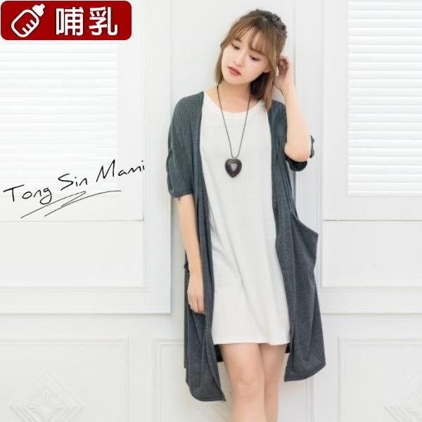 *桐心媽咪.孕婦裝*【CV8128】可反摺袖設計哺乳洋裝-3色