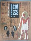 【書寶二手書T7/地理_ZEU】埃及,是這樣是那樣_芝崎美幸