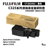 【有購豐】FUJIFILM 富士 C325系列 原廠高容量黑色碳粉匣(CT203502)|適C325dw/C325z