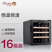 紅酒櫃BW-70D 紅酒柜子恒溫柜家用迷你電子酒柜小型冰吧【販衣小築】