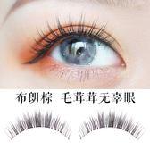假睫毛自然素顏逼真仿真眼中加長加密空氣感棕色系纖長濃密w-2