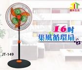 【晶采生活】16吋集風式循環扇/ 立扇/ 電扇 JT-149《刷卡分期+免運》