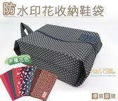 ○糊塗鞋匠○ 優質鞋材 G12  防水印花收納鞋袋 可吊掛  尼龍材質 透氣防水 防塵