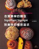 (二手書)志賀勝榮的麵包:Signifiant Signigié對美味的極致追求-集40年麵包製作..