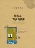 【小叮噹的店】M6006 全新 二胡系列.二胡經典教本:蔣風之二胡演奏藝術〔繁體新版〕