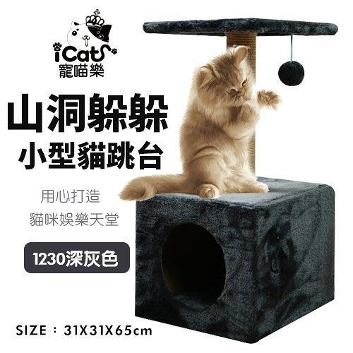 48小時出貨『寵喵樂旗艦店』寵喵樂 山洞躲躲小型貓跳台 1230深灰色 貓窩 貓抓板 貓跳台