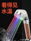 led花灑噴頭套裝熱水器通用 淋浴噴頭家用衛生間增壓溫控淋雨花沙igo 溫暖享家