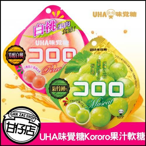 【即期品】日本 UHA 味覺糖 酷露露 Kororo 果汁軟糖 40g 果實食感 酷露露軟糖 白桃 甘仔店3C配件