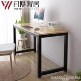 電腦桌月燁簡約臥室電腦台式家用辦公寫字書桌雙人工作筆記本易裝小桌子  LX 夏季上新