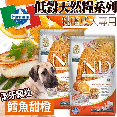 【培菓幸福寵物專營店】(送購物金300元)法米納 ND OD3低穀挑嘴成犬天然糧鱈魚甜橙-小顆粒7kg