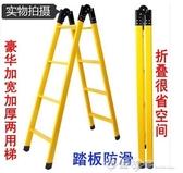 折疊梯 加厚1.5米2米人字梯兩用梯子折疊家用直梯鋼管工程伸縮爬梯閣樓梯 西城故事