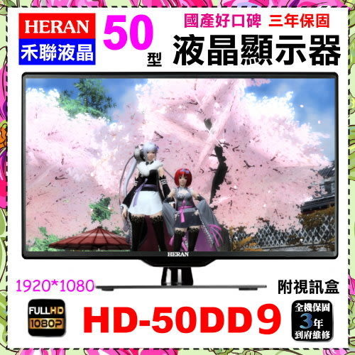 本月破盤價2台【HERAN 禾聯】50吋數位LED數位液晶電視《HD-50DD9/DA6》全機3年保固贈高級HDMI線