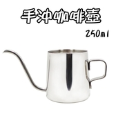手沖壺 咖啡壺-不鏽鋼抛光250ml長細嘴壺73pp712【時尚巴黎】