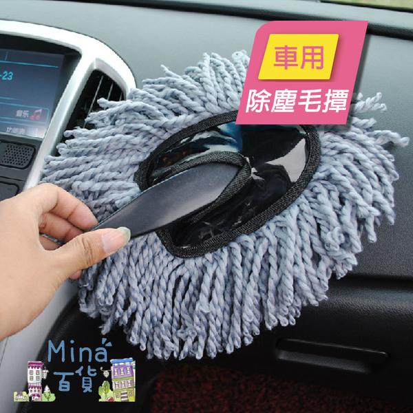 [全家299免運]短柄靜電除塵刷 蠟刷 洗車 奈米纖維 居家清潔 除塵刷〈mina百貨〉【G0003】