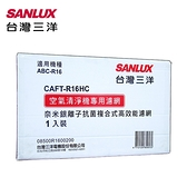 SANLUX台灣三洋空氣清淨機濾網(適用ABC-R16) CAFT-R16HC