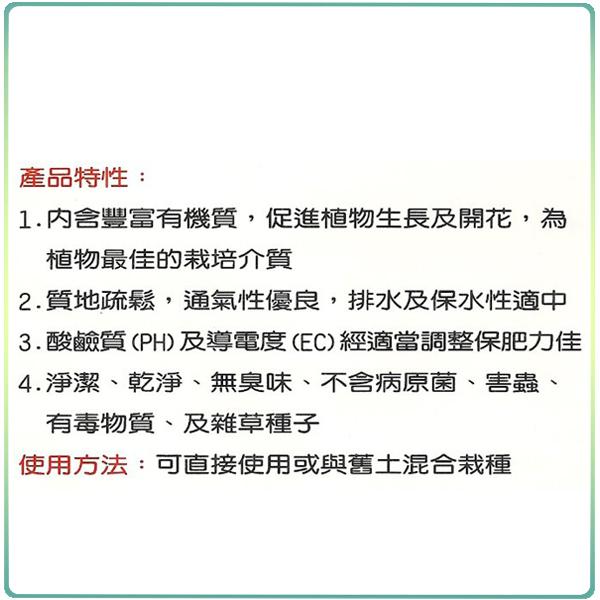 【綠藝家001-A80】花公主栽培土培養土6公升
