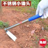 家用栽花種菜不銹鋼小鋤頭戶外 工具挖土除草迷你小花鋤農用鋤ℒ酷星球