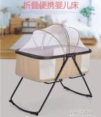 便攜式嬰兒床寶寶床小床可折疊嬰兒床兒新生多功能簡易搖搖床搖籃YXS『交換禮物』