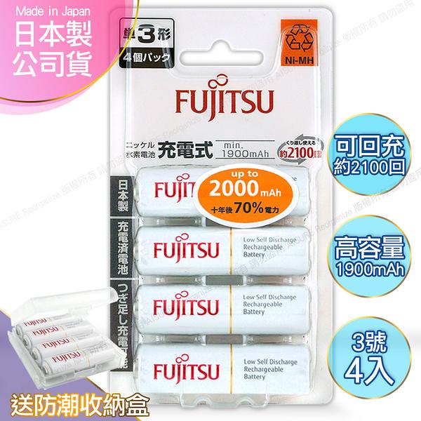 日本製 Fujitsu富士通 3號AA低自放電1900mAh充電電池HR-3UTC (3號4入)+專用儲存盒*1
