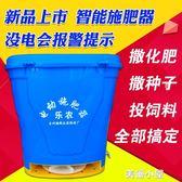電動施肥器充電撒肥機多功能魚塘龍蝦投飼料機農用播種機撒化肥機QM『美優小屋』