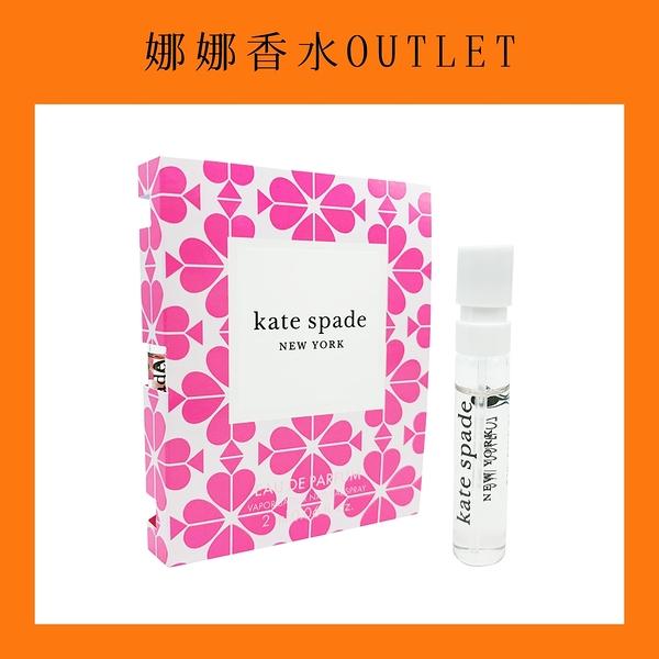 KATE SPADE 桃氣甜心女性淡香精 2ml 針管【娜娜香水美妝】