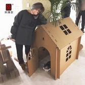紙輝家瓦楞紙房子玩具屋兒童紙房子diy 紙房子兒童城堡帳篷游戲屋 IGO