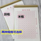 【20本裝】米字格硬筆書法紙練字本田字
