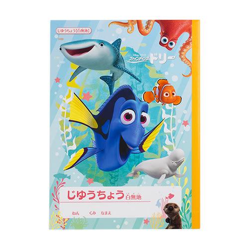 《sun-star》海底總動員2:多莉去哪兒 B5平裝空白筆記本★funbox生活用品★_UA06809