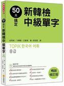 50天搞定新韓檢中級單字暢銷修訂版