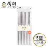 【橫鋼】304高級不鏽鋼磨砂防滑筷(5雙/1組) 家用戶外 餐具 登山 露營 筷子 環保餐具