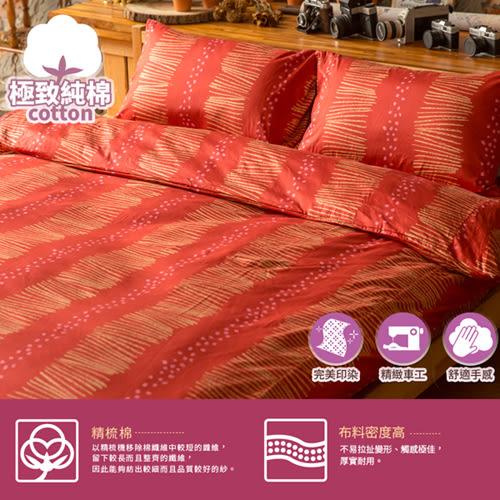 純棉〔點點成真-紅〕雙人加大兩用被床包組