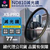 【810 減光鏡】B+W ND 810 77mm MRC Nano 奈米 ND1000 減10格 XS-Pro 屮T6