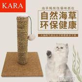 貓爬架 劍麻繩貓爬架貓抓板抓柱玩具貓跳台貓樹貓磨爪小型磨爪器多省 igo 第六空間