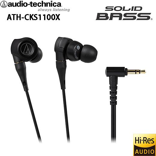 鐵三角 ATH-CKS1100X 重低音Hi-Res高解析 耳道式耳機,公司貨一年保固
