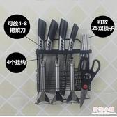 筷籠免打孔304不銹鋼刀架筷子筒 廚房家用壁掛式筷子籠刀具收納置物架 中秋降價