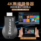 【4K四核心影音真享樂】M10雙箭款AnyCast雙頻5G全自動無線HDMI影音傳輸器(送4大好禮)