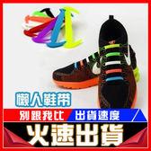 [24hr-快速出貨]  14條裝-糖果色 鐮刀 懶人鞋帶 可調節式彈性鞋帶 矽膠鞋帶 伸縮鞋扣 免綁