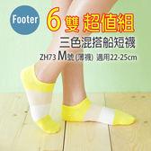 Footer ZH73 M號(薄襪) 6雙超值組, 女款 三色混搭船短襪  ;除臭襪;蝴蝶魚戶外