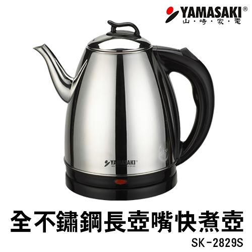山崎優賞全不鏽鋼長壺嘴快煮壺 SK-2829S